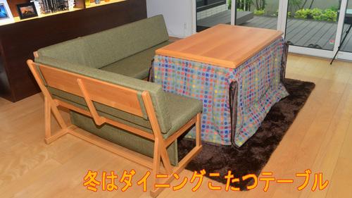 dining-kotatsu-LD_00002.jpg