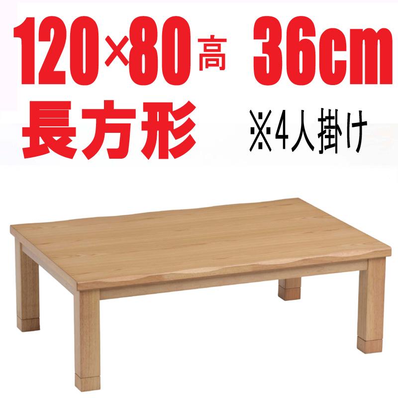 家具調こたつ 【カンナ120NA】120cm幅 長方形 4人用