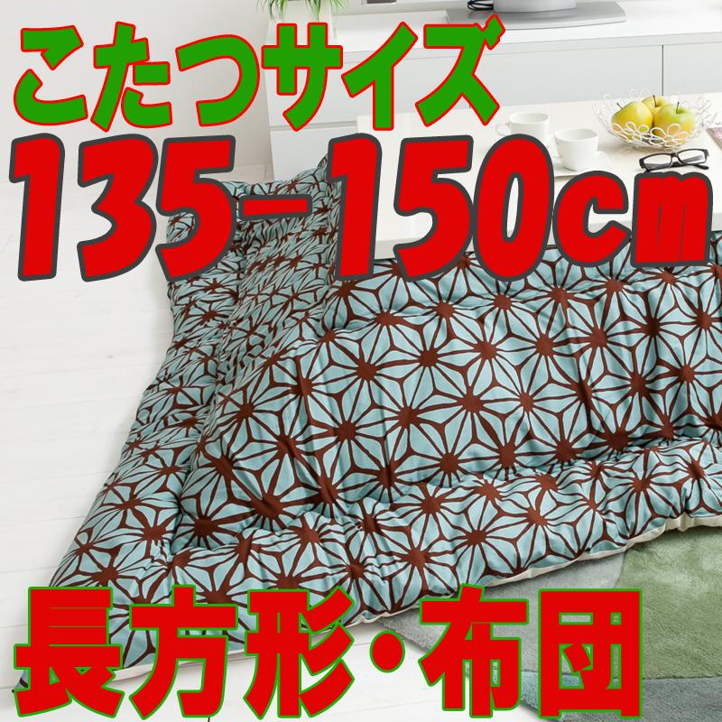こたつ布団 長方形 402A(こたつサイズ135-150cm用)
