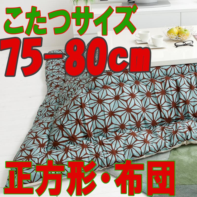 こたつ布団 正方形 402A(こたつサイズ75-80cm用)