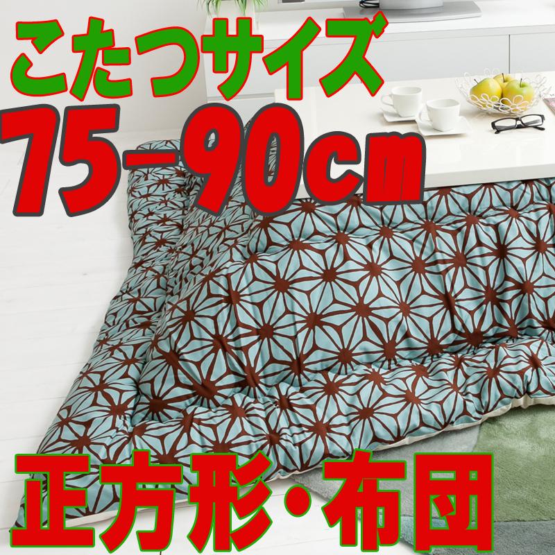 こたつ布団 正方形 402A(こたつサイズ75-90cm用)