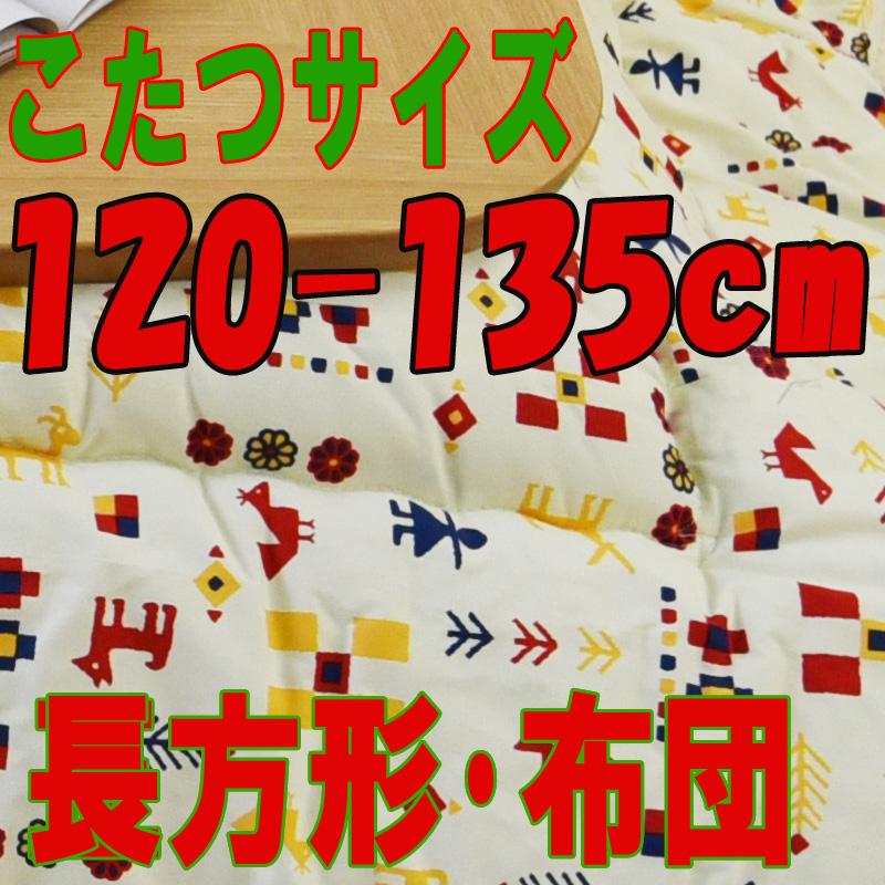 こたつ布団 長方形 739A(こたつサイズ120-135cm用)