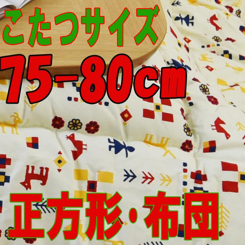こたつ布団 正方形 739A(こたつサイズ75-80cm用)