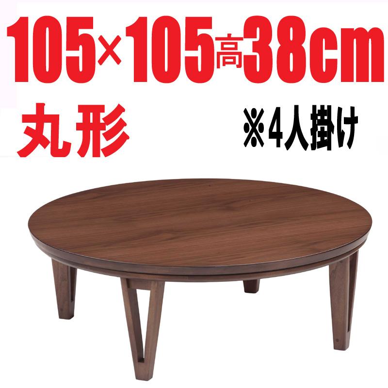 こたつ 円型 【アーバン 105 ダークブラウン】105cm 2WAY 丸型