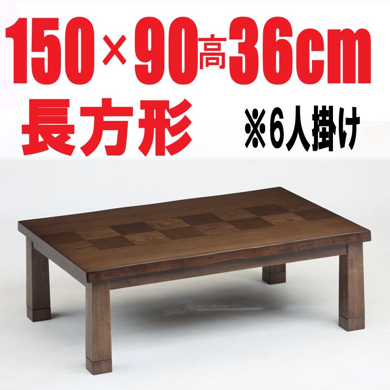 こたつテーブル   【伊吹150】 150cm幅 長方形 6人用