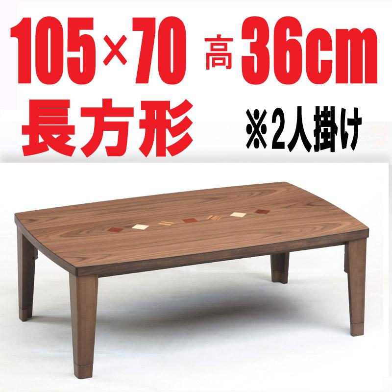 こたつテーブル長方形 【チョコ105】