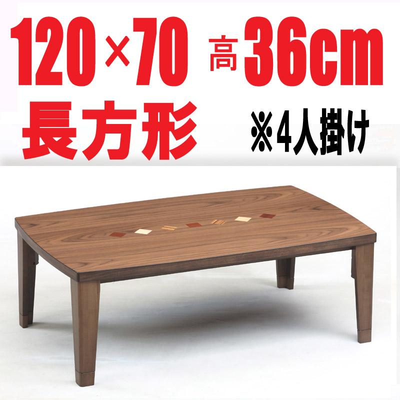 テーブル長方形 【チョコ120】