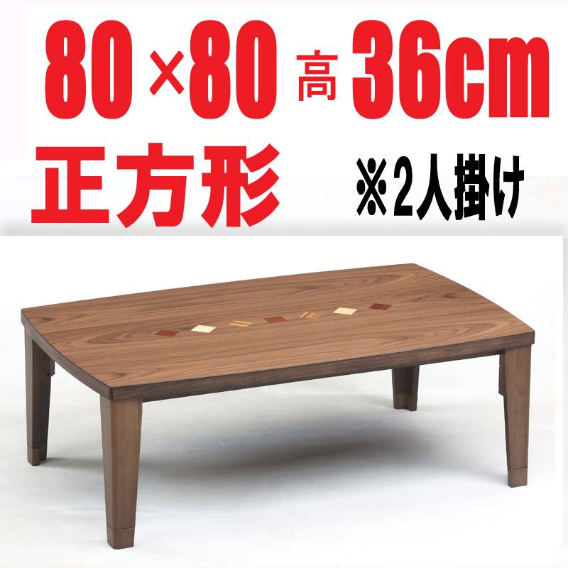 こたつテーブル正方形 【チョコ80】