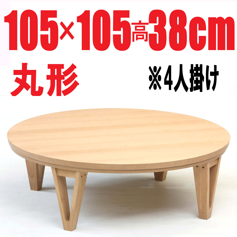 こたつおしゃれ 【エレガンス 105 ナチュラル】円形105cm 2WAY 丸型