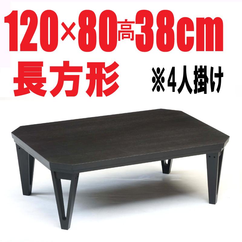 家具調こたつ 【エレガンス 120 ダークブラウン】120cm 2WAY 長方形 4人掛け