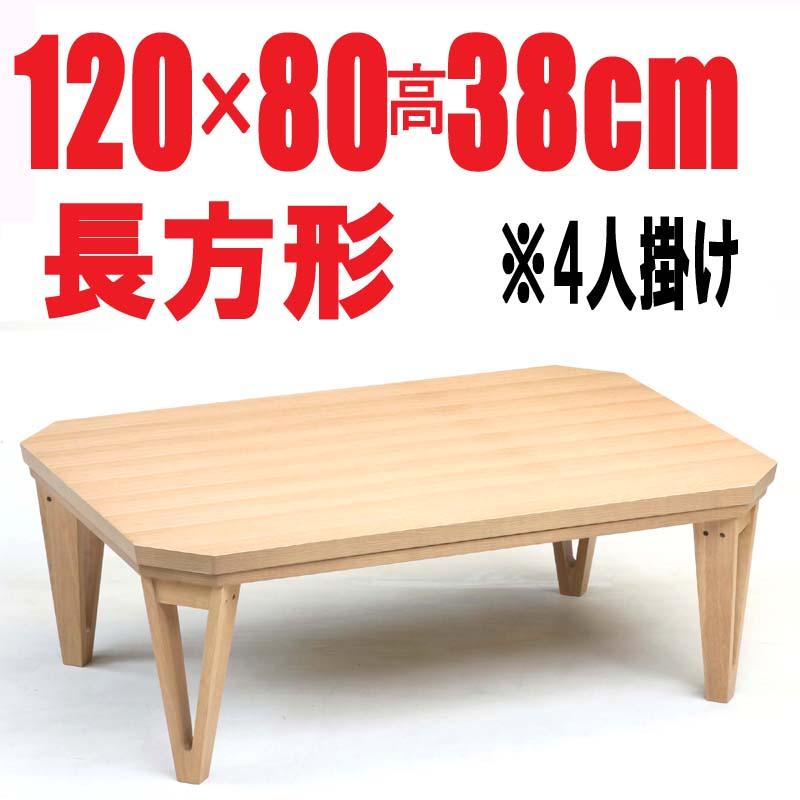 家具調こたつ 【アーバン 120 ナチュラル】120cm 2WAY 長方形 4人掛け