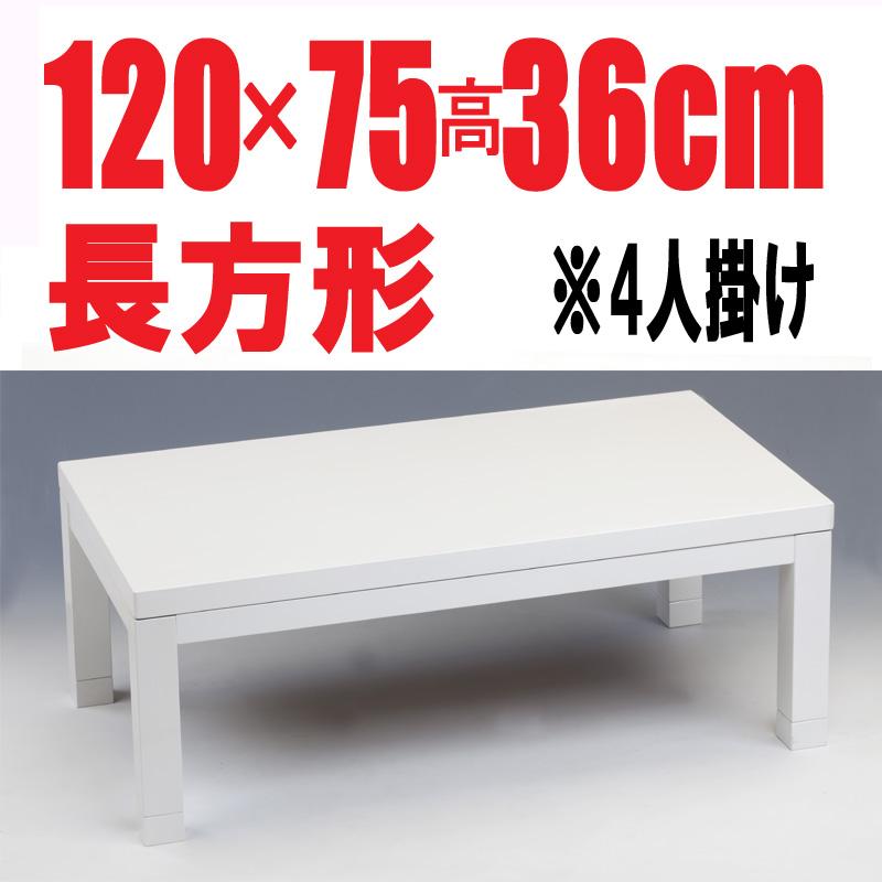 こたつ ホワイト 【メーベル 120】 120cm幅 4人用(鏡面加工仕上げ)