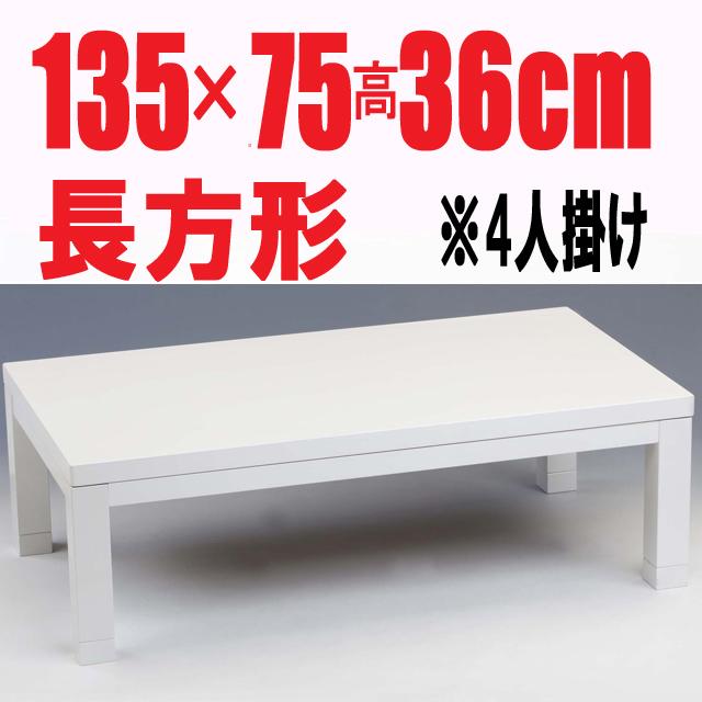 こたつ ホワイト 【メーベル 135】 135cm幅 4人用(鏡面加工仕上げ)