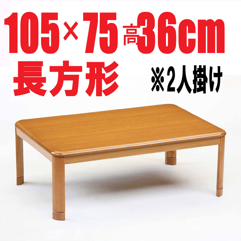 こたつテーブル【LE105】105cm 長方形