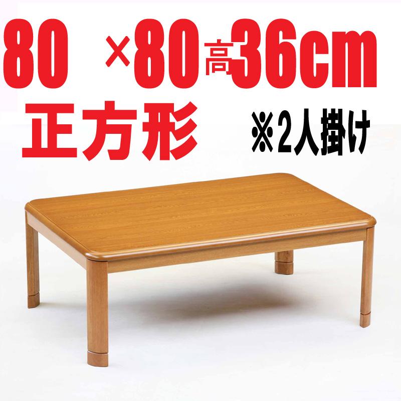 こたつテーブル【LE80】80cm角 正方形
