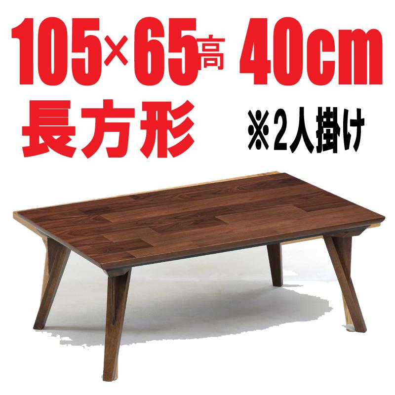 おしゃれなこたつテーブル 【チェイス105】 長方形