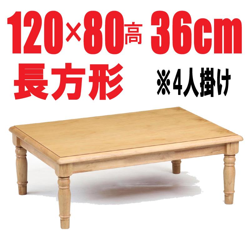 おしゃれなこたつテーブル 【ロデオ120】 長方形