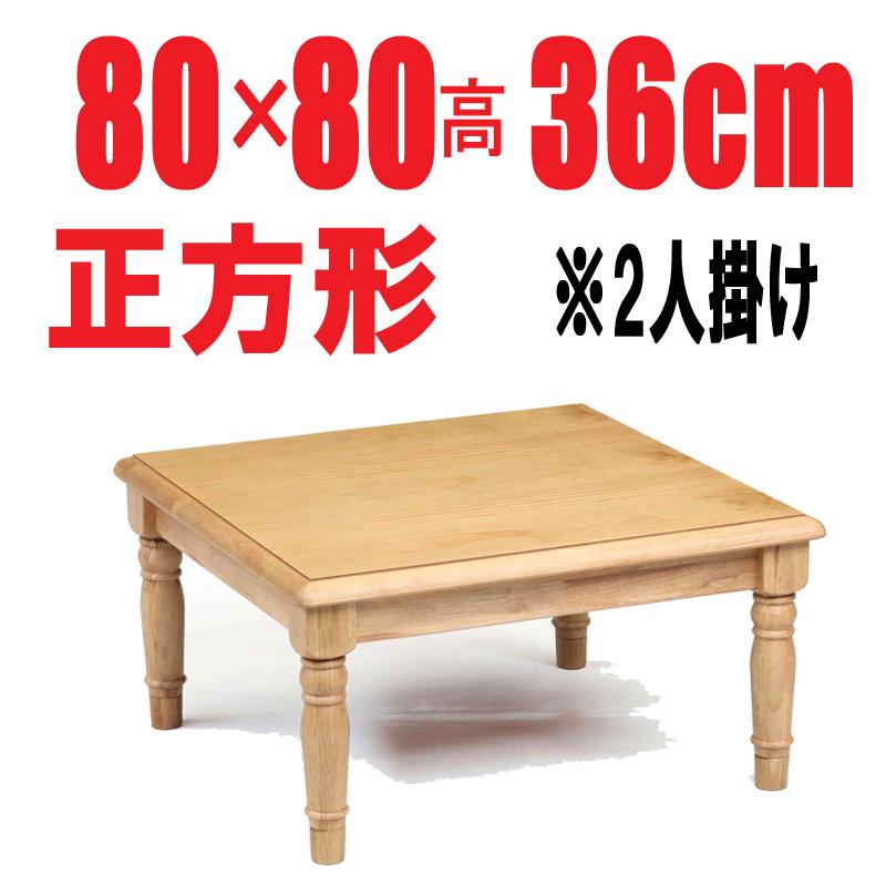 おしゃれなこたつテーブル 【ロデオ80】 正方形