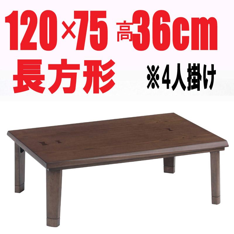 折れ脚こたつ 【茜(あかね)120】120cm幅 長方形 4人用