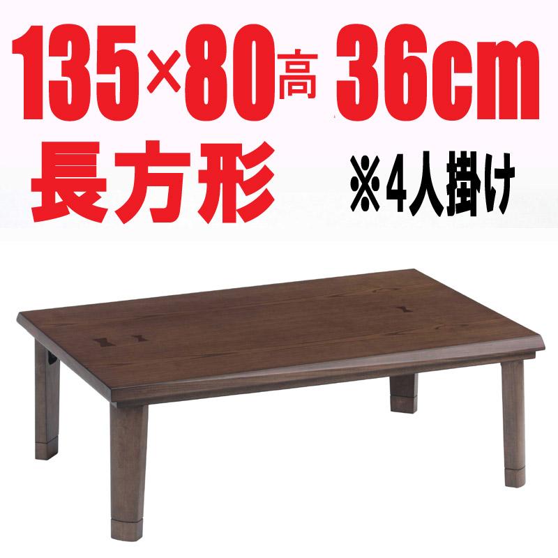 折れ脚こたつ 【茜(あかね)135】135cm幅 長方形 4人用
