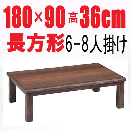 こたつテーブル 【天城180】180cm幅 長方形 6人用