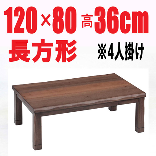 こたつテーブル 【天城120】120cm幅 長方形 4人用