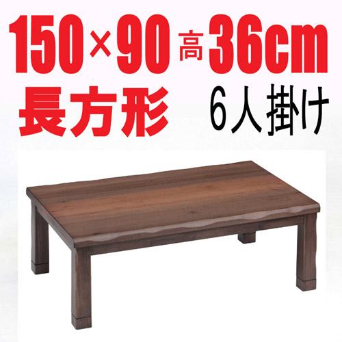 こたつテーブル 【天城150】150cm幅 長方形 6人用