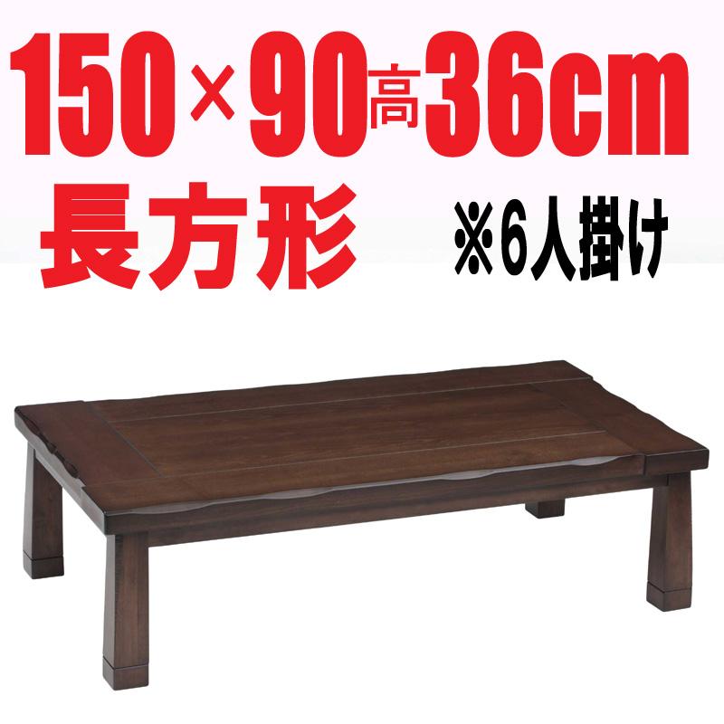 家具調こたつ 【天草150】150cm幅 長方形 6人用