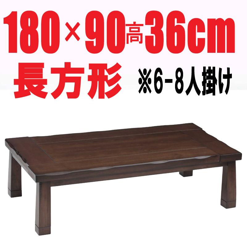 家具調こたつ長方形180 【天草180】180cm幅  8人用