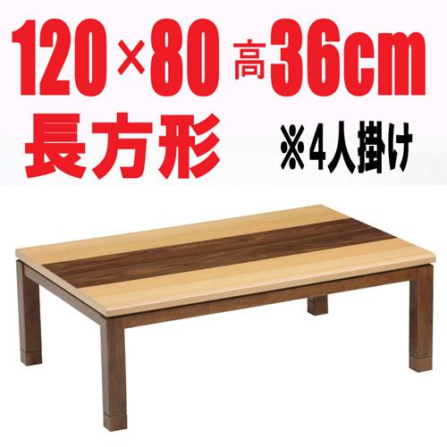 家具調こたつ長方形【あさひ120】120cm幅 4人用