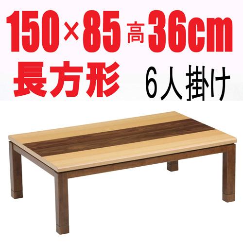 家具調こたつ長方形【あさひ150】150cm幅 6人用