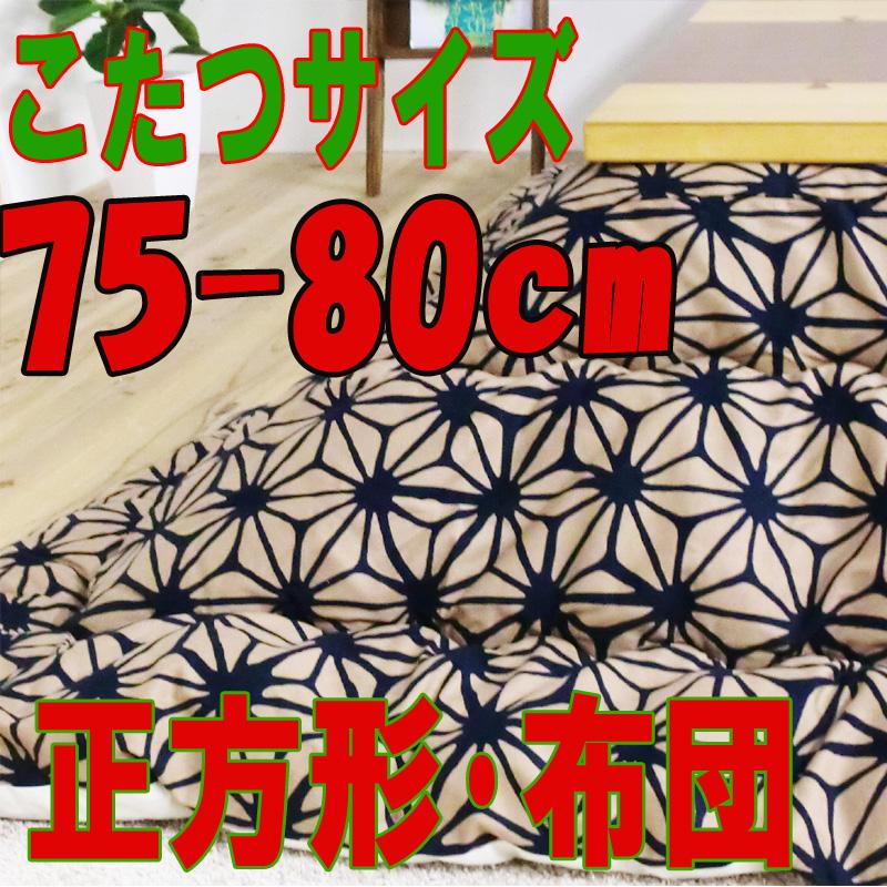 こたつ布団正方形 402G(サイズ75~80cm)