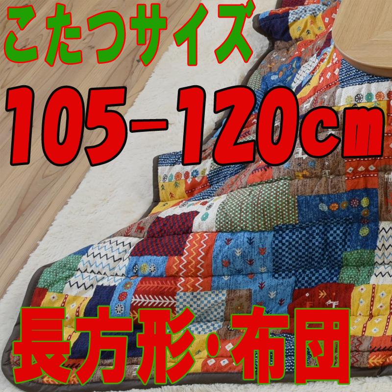 薄掛けこたつ布団 長方形 731A(こたつサイズ105-120cm用)