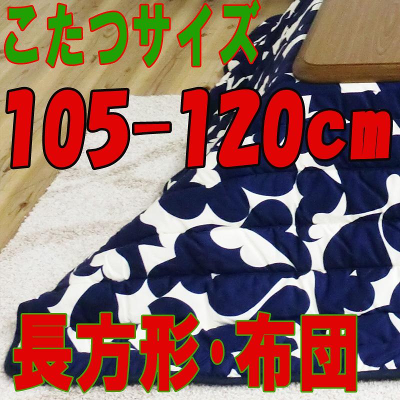 薄掛けこたつ布団 長方形 736C(こたつサイズ105-120cm用)