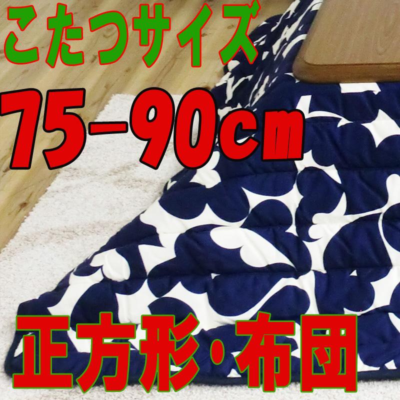 薄掛けこたつ布団 正方形 736C(こたつサイズ75-90cm用)