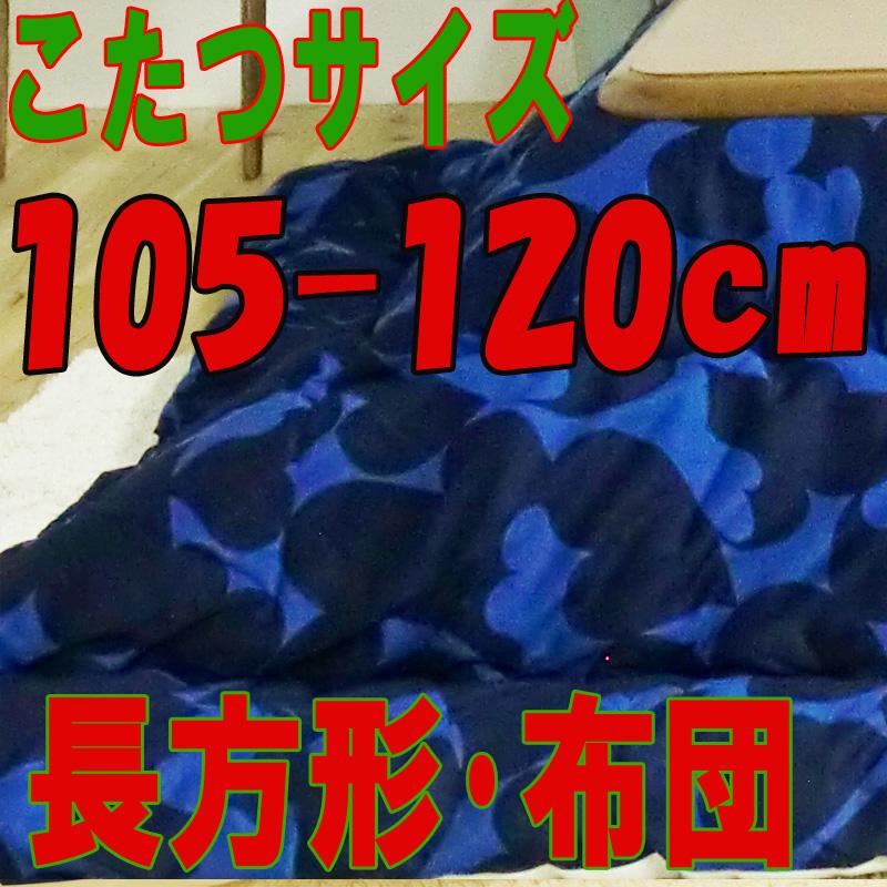 こたつ布団長方形 736F(サイズ105~120cm)