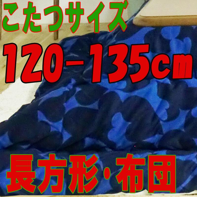 こたつ布団 長方形 736F(サイズ120~135cm)