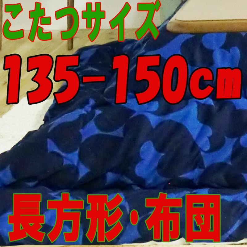 こたつ布団長方形 736F(サイズ135~150cm)