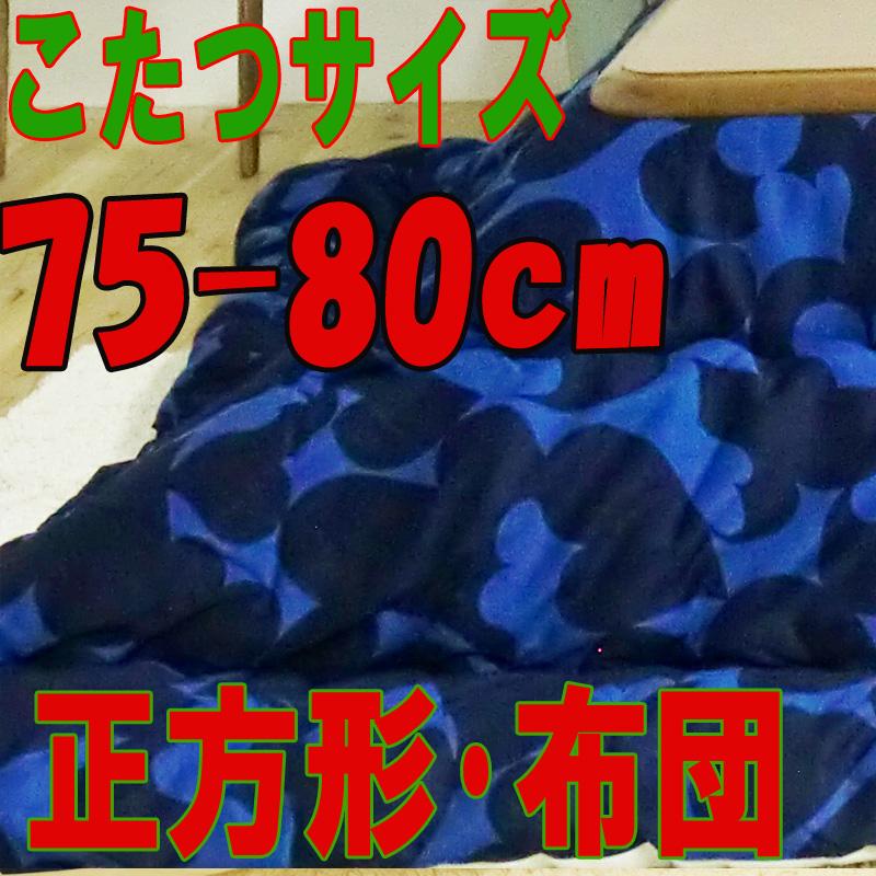 こたつ布団正方形 736F(サイズ75~80cm)