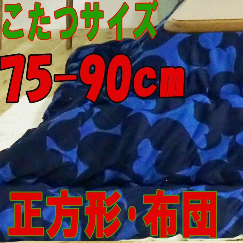 こたつ布団正方形 736F(サイズ75~90cm)