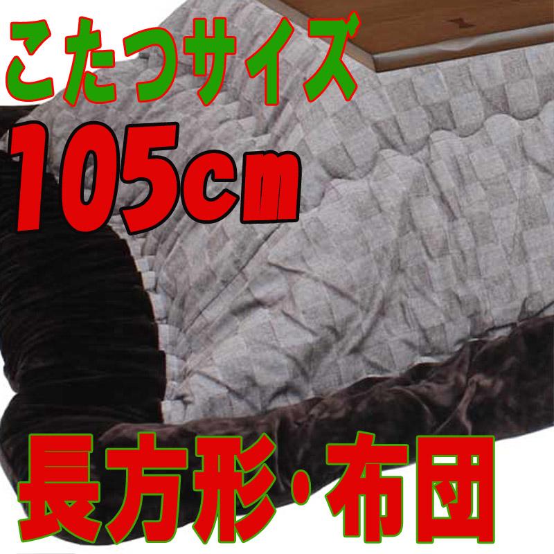 こたつ布団長方形 ドビーチェック(こたつサイズ105cm用)