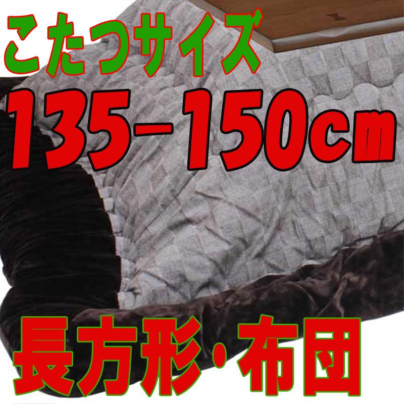 こたつ布団長方形 ドビーチェック(こたつサイズ135~150cm用)