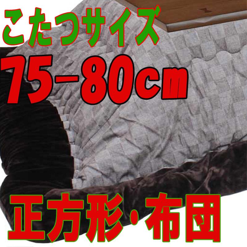こたつ布団正方形 ドビーチェック(こたつサイズ75~80cm用)