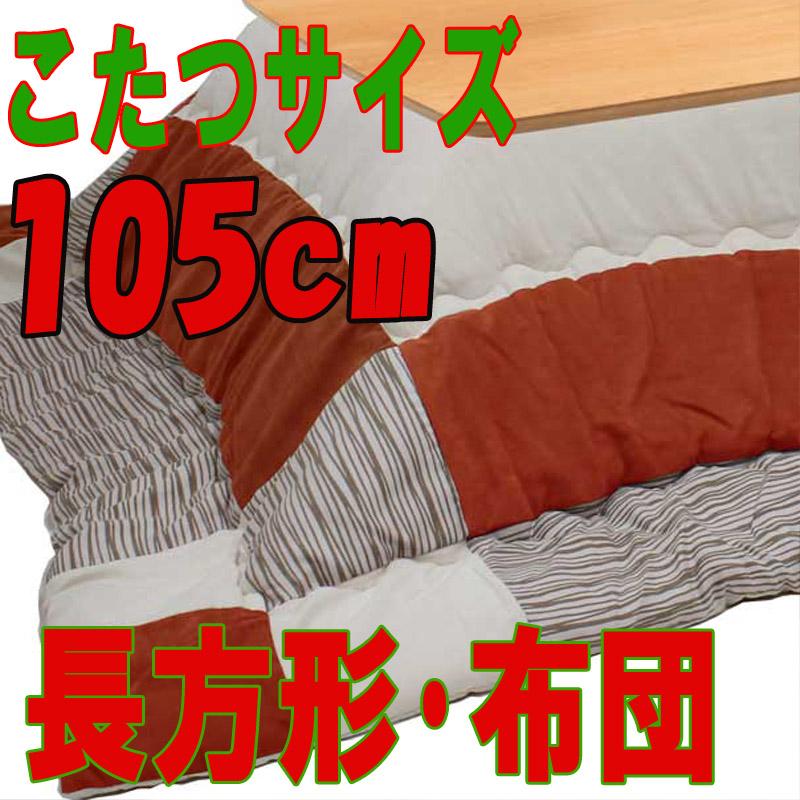 こたつ布団長方形 スウェードPTパッチEN(こたつサイズ105cm用)