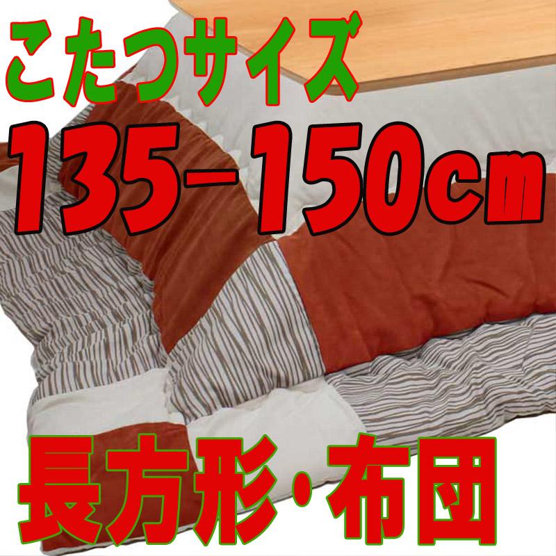 こたつ布団 長方形 スウェードPTパッチEN(こたつサイズ135~150cm用)