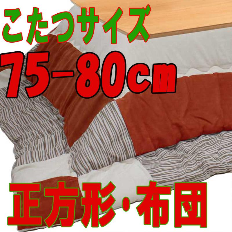こたつ布団正方形 スウェードPTパッチEN(こたつサイズ75~80cm用)