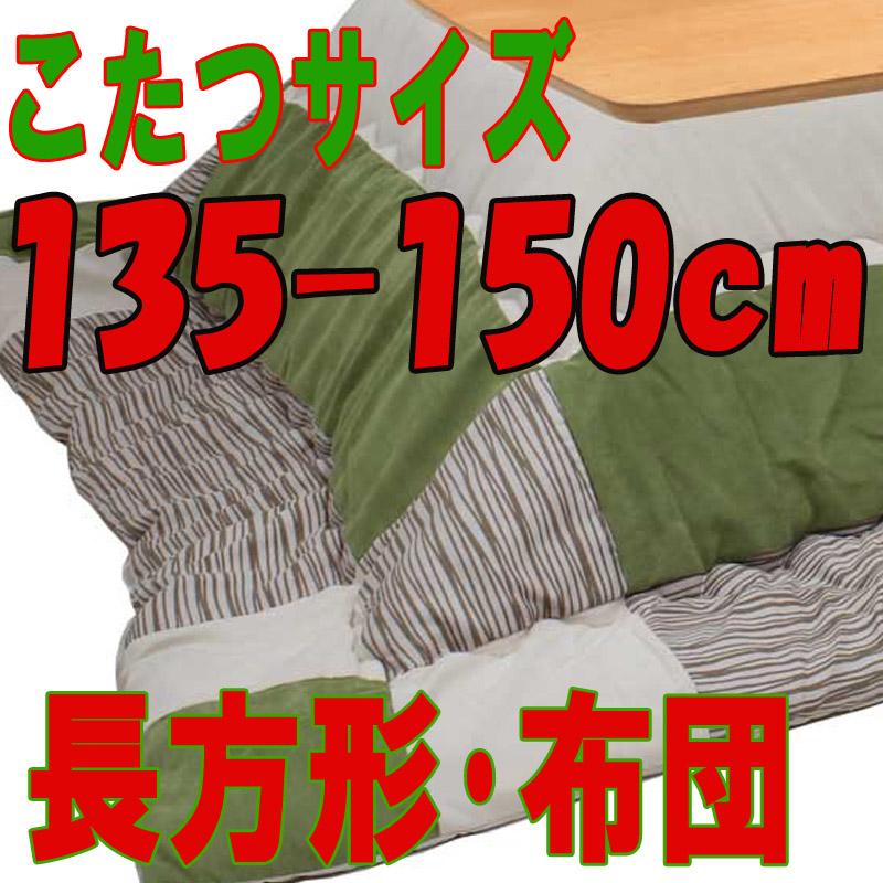 こたつ布団 長方形 スウェードPTパッチGR(こたつサイズ135~150cm用)