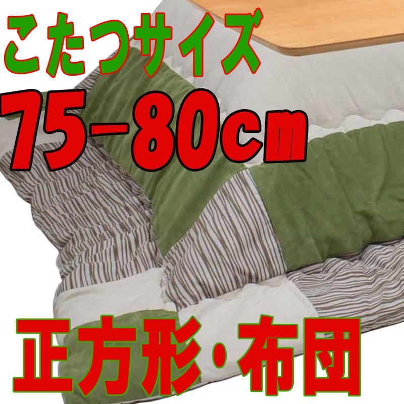 こたつ布団 正方形 スウェードPTパッチGR(こたつサイズ75~80cm用)