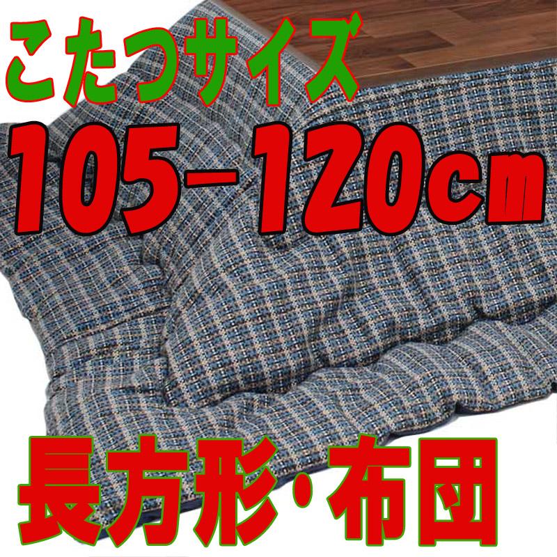 こたつ布団 長方形 SQチェックBL(こたつサイズ105~120cm用)