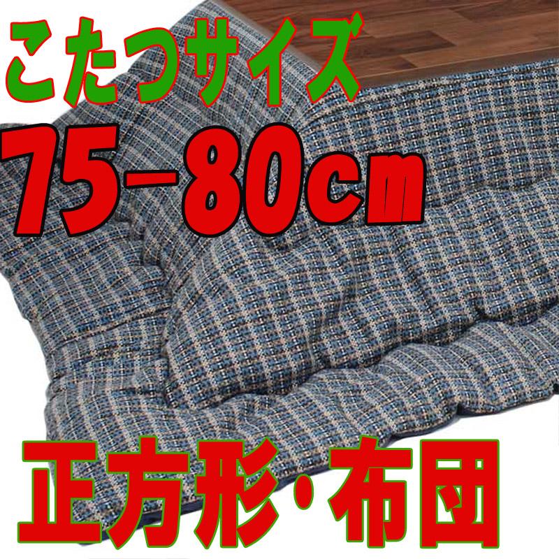 こたつ布団 正方形 SQチェックBL(こたつサイズ75~80cm用)